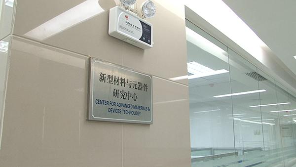新型材料与元器件研究中心.jpg