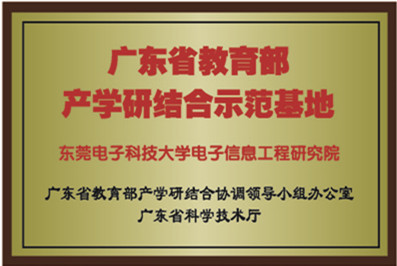 广东省教育部产学研结合示范基地.jpg