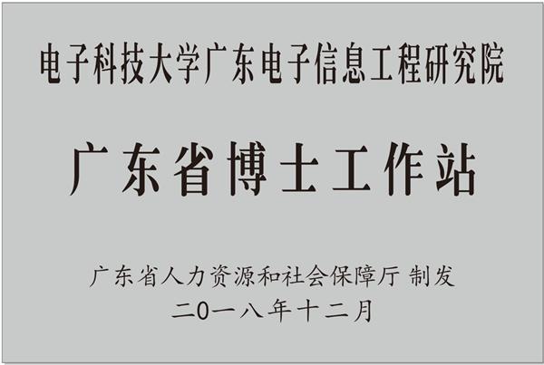 广东省博士工作站.png